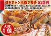Special jumbo fried dumpling