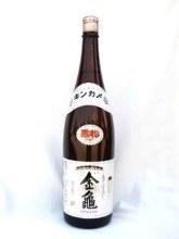 金亀 黒松 本醸造