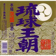 Ryukyu Ohcho