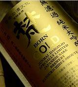 Born Nihon no Tsubasa