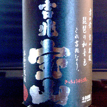 【芋焼酎】吉兆宝山
