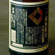 Ichinokura Mukansa Honjouzou Cyoukarakuchi