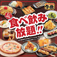 All you can eat at 1,980 yen (tax not included)! Japanese-Style Bar Experience Plan