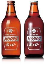 Kuro Hoppy Set (Kuro Hoppy and Shochu)