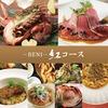 Beni Course