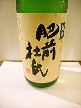 Junmai Hizentoji