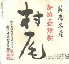 Murao