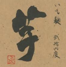 Imokoji (Imo)