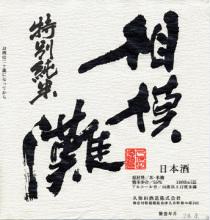 Sagaminada Junmai Ginjo
