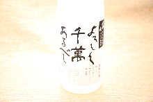 Yoroshiku Senman Arubeshi