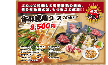 3,500 JPY Course