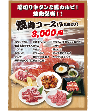 3,000 JPY Course