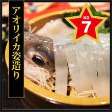 Cuttlefish sashimi