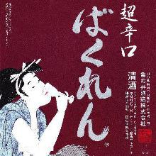 Kudoki Jozu Bakuren Ginjo Chokarakuchi