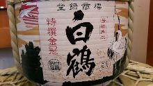 Josen Hakutsuru Tanrei Junmai