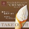 Premium Fresh Cream Ice Cream – Cremia
