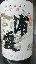 Honjikomi Urakasumi