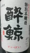 Suigei Tokubetsu Honjozo