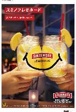 Smirnoff lemonade