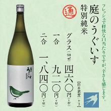 Niwanouguisu Tokubetsu Junmai