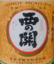 Nishi No Seki