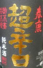 Harushika