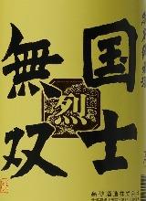hokkaidou sake kokusimusou