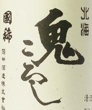 hokkaidou sake kunimare onikorosi