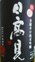 Hitakami