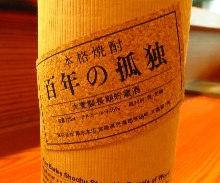 Hyakunen no Kodoku