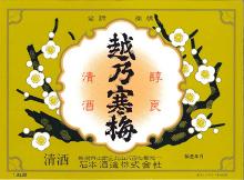 Koshi no Kanbai White Label