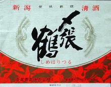 Shimeharitsuru Tsuki -Moon-