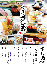 7,600 JPY Course (8 Items)