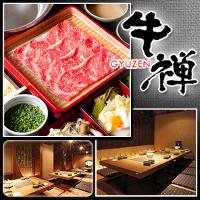 All you can eat carefully selected domestic beef shabu shabu