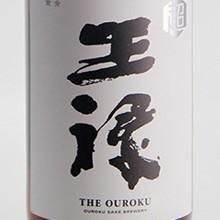 Oroku Junmai Ginjo Gentei