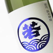 若波 純米吟醸  福岡 若波酒造