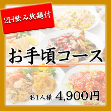 4,900 JPY Course (7  Items)