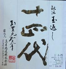 Juyondai Tokubetsu Honjozo Honmaru