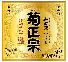 tyoutokusenn miyabi tokubetu jyunnmaisake