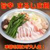 Marushima Hot Pot