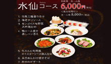 6,000 JPY Course