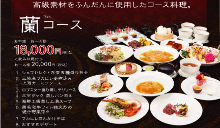 18,000 JPY Course