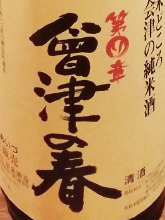 AIZUNOHARU