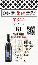 Eight One Junmai Ginjo