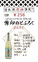 Uguisujirusino Doburoku