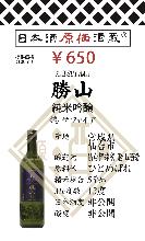 Katsuyama Junmai Ginjo Lei Sapphire Label