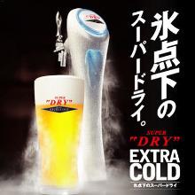 Asahi Super Dry Extra Cold