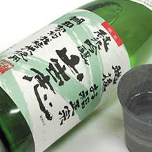 Yamakoshi Jyunmaiginjyou
