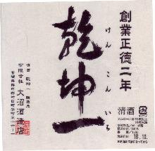 乾坤一 純米ササニシキ(村田町・大沼酒造)