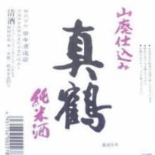 真鶴 山廃純米辛口(・田中酒造店)
